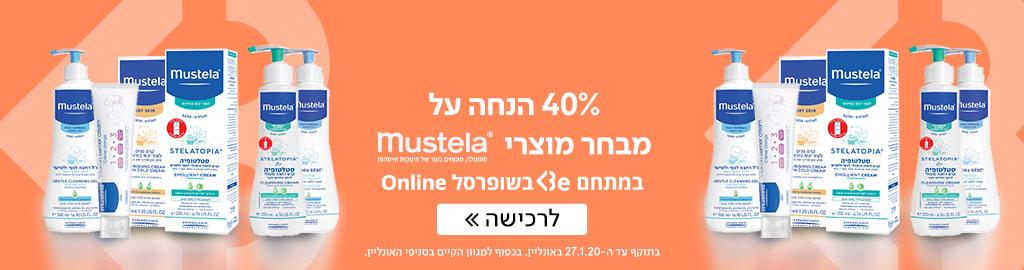 40% הנחה על מוצרי MUSTELA במתחם BE בשופרסל ONLINE בתוקף עד ה-27.1.20 במתחם Be בשופרסל אונליין2 יח' ב 60 ₪ על משחת החתלה של מוסטלה בתוקף עד ה 4.12.19