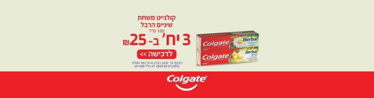 """קולגייט משחת שיניים הרבל 100 מ""""ל 3 יחידות ב- 25 ₪. בתוקף עד 27.1.2020 או עד גמר המלאי (המוקדם מבינהם). לא כולל מארזים."""