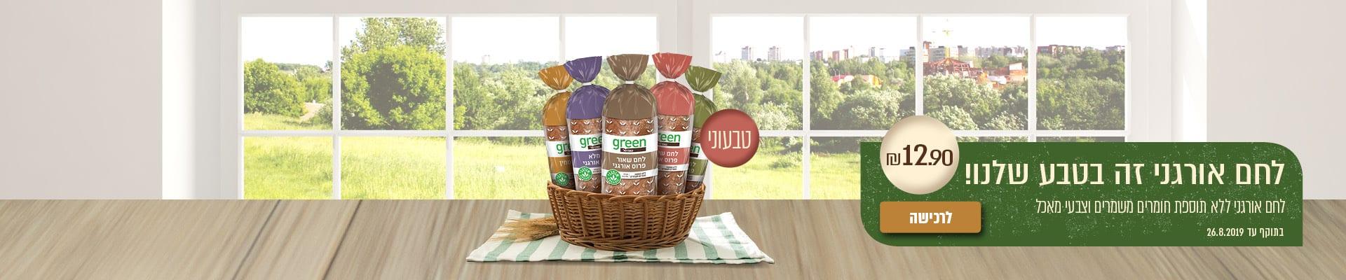 לחם אורגני ללא תוספת חומרים משמרים וצבעי מאכל ב 12.90. לרכישה>>