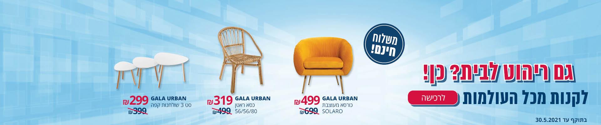 """גם ריהוט לבית? כן! לקנות מכל העולמות GALA URBAN כורסא מעוצבת SOLARO 499 ₪ GALA URBAN כסא ראטן 80/56/56 319 ש""""ח GALA URBAN סט 3 שולחנות קפה299 ₪"""