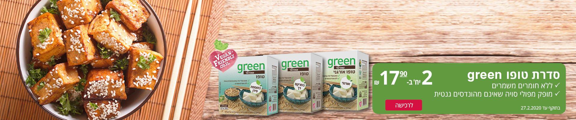סדרת טופו green ללא חומרים משמרים מופק מפולי סויה שאינם מהונדסים גנטית 2 יחידות ב- 17.90 ₪. בתוקף עד 27.2.2020