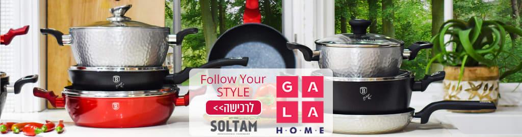 Follow your style GALA : קולקציית סירים