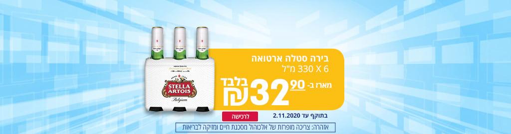 """בירה סטלה ארטואה 6 * 330 מ""""ל ב- 32.90 ₪. בתוקף עד 2.11.2020. אזהרה: צריכה מופרזת של אלכוהול מסכנת חיים ומזיקה לבריאות."""
