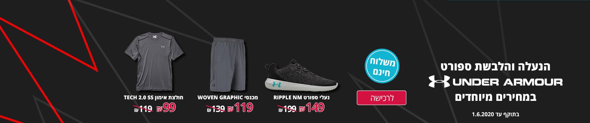 הנעלה והלבשת ספורט  UNDER ARMOUR במחירים מיוחדים ומשלוח חינם: חולצת אימון Tech 2.0 Ss ב-99 ₪, מכנסי Woven Graphic ב-119 ₪, נעלי ספורט Ripple NM ב-149 ₪. בתוקף עד 1.6.2020