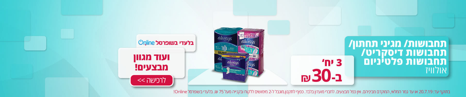 july_pharm_sale_banner_site_always_1920x400.jpg