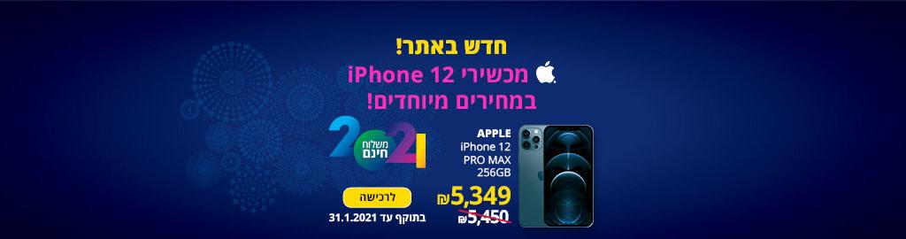 חדש באתר! מכשירי 12 iPhone במחירים מטורפים! APPLE IPHONE 12 PRO MAX 256GB5349 ₪ ,APPLE IPHONE 12 128GB 3699 ₪ ,APPLE IPHONE 12 MINI 128GB 3299 ₪ משלוח חינם. בתוקף עד 31.1.2021