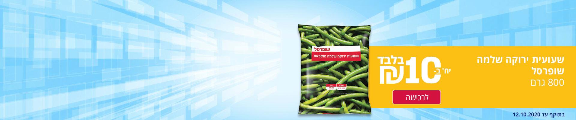 מבצעי חג בשופרסל: שעועית ירוקה שלמה שופרסל 800 גרם ב- 10 ₪ ליחידה. בתוקף עד 12.10.2020