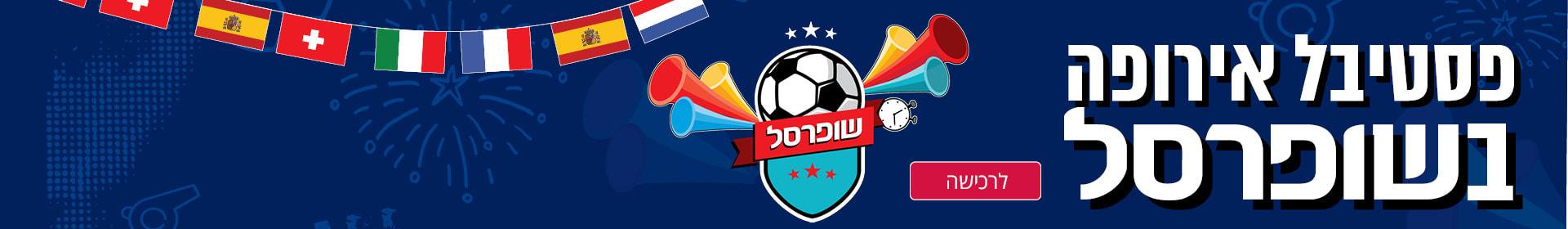 פסטיבל אירופה בישראל