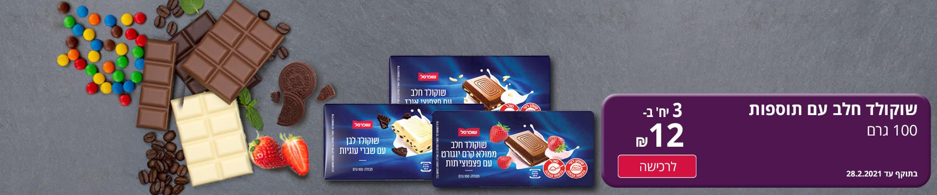 שוקולד חלב עם תוספות 100 גרם 3 יח' ב- 12 ₪ לרכישה בתוקף עד 28.2.2021