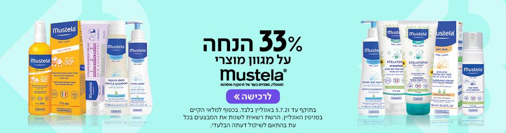 33% הנחה על מגוון מוצרי מוסטלה. בתוקף עד 5.7.21.21 באונליין בלבד. בכפוף למלאי הקיים בסניפי האונליין. הכנסו למתחם Be לרכישה>>