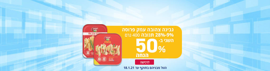גבינה צהובה עמק פרוסה 9%-28% תנובה 400 גרם השני ב- 50% הנחה לרכישה הזול מבניהם בתוקף עד 18.1.21