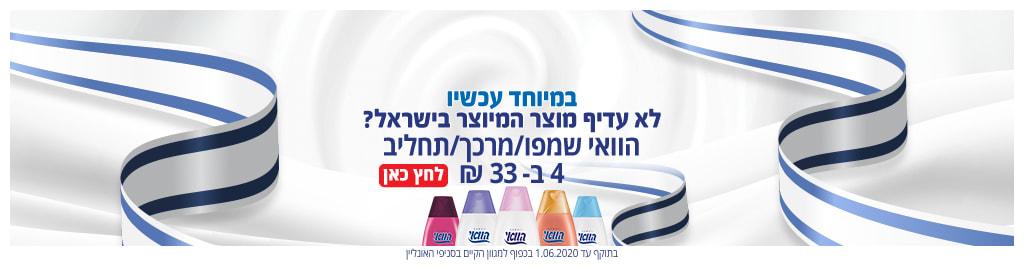 במיוחד עכשיו לא עדיף מוצר המיוצר בישראל? הוואי שמפו/מרכך/תחליב 4 ב- 33 ₪. בתוקף עד 1.6.2020. בכפוף למגוון הקיים בסניפי האונליין.