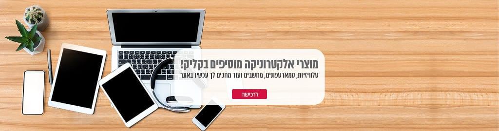 מגוון מוצרי אלקטרוניקה מחכים לכם עכשיו באתר