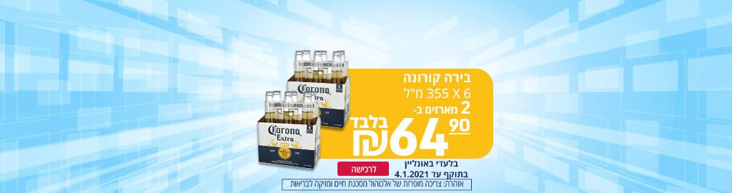 """בירה קורונה 6X 355 מ""""ל 2 מארזים ב- 64.90 ₪ בלבד בלעדי באונליין בתוקף עד 4.1.2021 לרכישה אזהרה: צריכה מופרזת של אלכוהול מסכנת חיים ומזיקה לבריאות"""