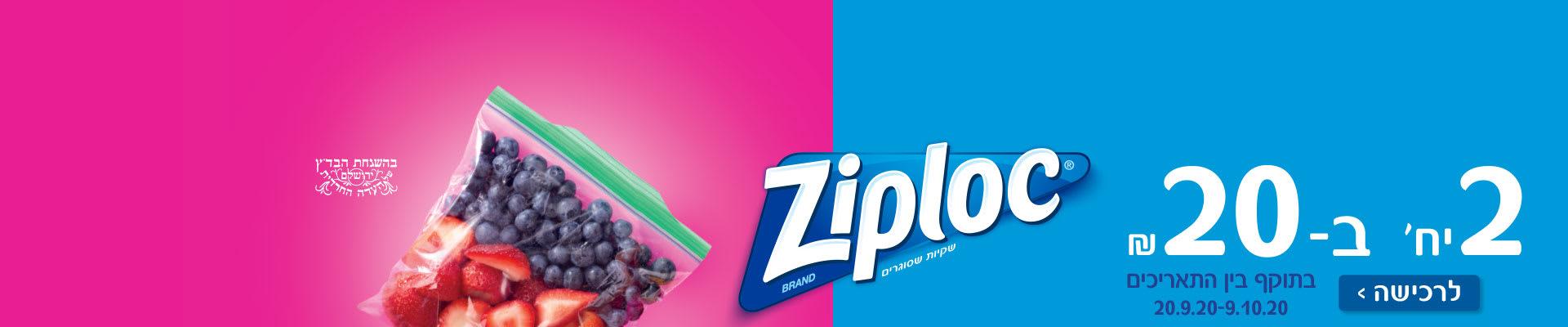 ZIPLOC 2 יחידות ב- 20 ₪. בתוקף בין התאריכים 20.9.2020-9.10.2020