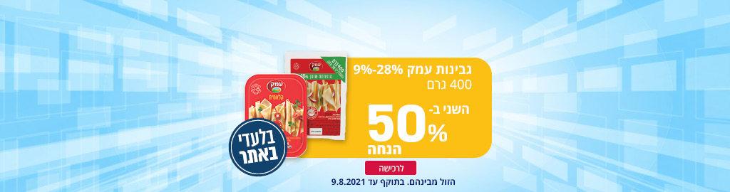 גבינות עמק 9%-28% 400 גרם השני ב- 50% הנחה לרכישה הזול מבניהם בתוקף עד 9.8.2021