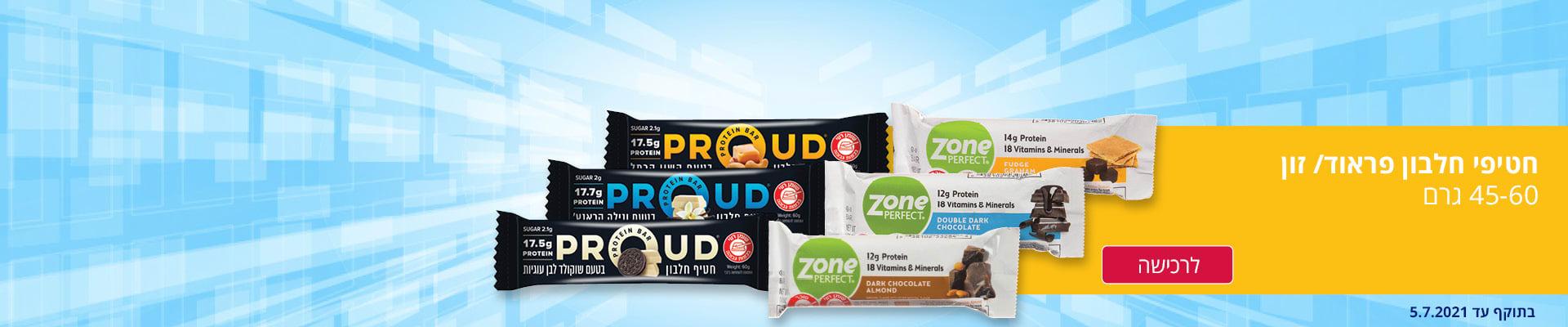 חטיפי חלבון פראוד/זון 45-60 גרם לרכישה בתוקף עד 5.7.2021