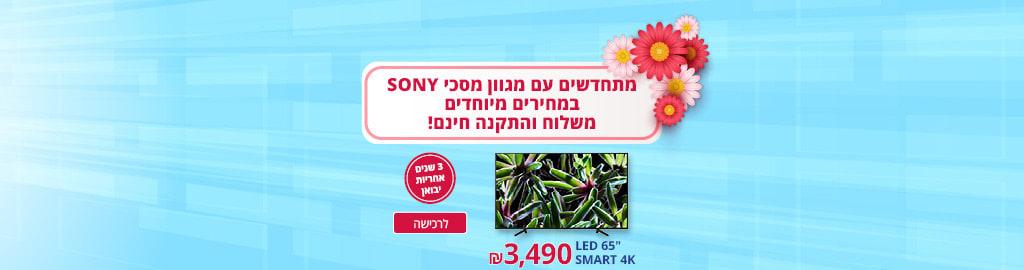 """מתחדשים עם מגוון מסכי SONY במחירים מיוחדים משלוח והתקנה חינם! 3 שנים אחריות יבואן רשמי: LED 49"""" SMART 4K ב-2390, LED 55"""" SMART 4K ב- 2490, LED 65"""" SMART 4K ב- 3490."""