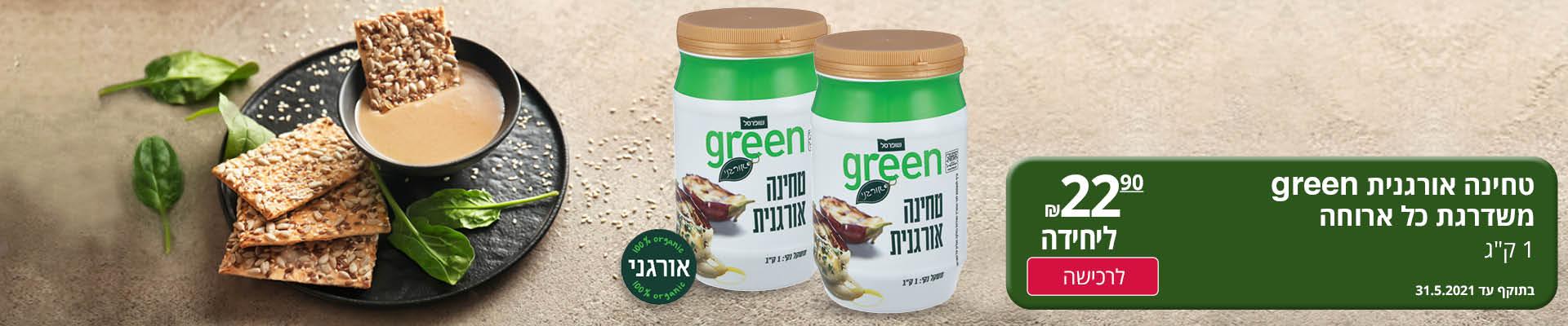 """טחינה אורגנית GREEN משדרגת כל ארוחה 1 ק""""ג 22.90 ₪ ליחידה לרכישה בתוקף עד 31.5.2021"""