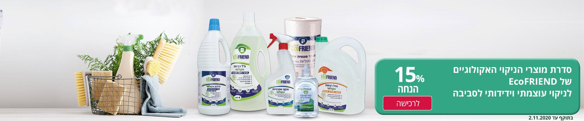 סדרת מוצרי הניקוי האקולוגיים של EcoFRIEND - לניקוי עוצמתי וידידותי לסביבה ב-15% הנחה. בתוקף עד 2.11.2020