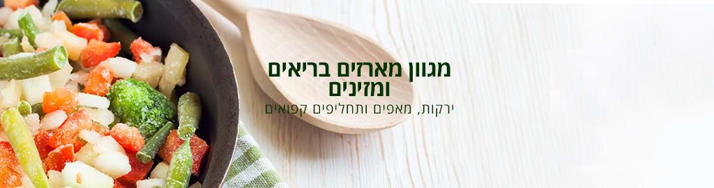 מגווון מארזים בריאים ומזינים: ירקות מאפים ותחליפים קפואים