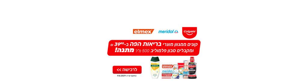 "COLGATE  MERIDOL  ELMEX קונים ממגוון מוצרי בריאות הפה ב- 39.90 ₪ ומקבלים סבון פלמוליב 500 מ""ל מתנה! לרכישה בתוקף עד ה- 9.8.2021"