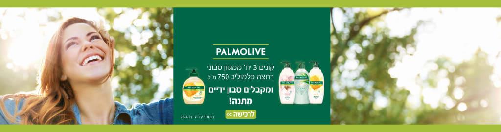 PALMOLIVE קונים 3 יח' ממגוון סבוני רחצה פלמוליב ומקבלים סבון ידיים מתנה! לרכישה בתוקף עד 26.4.2021