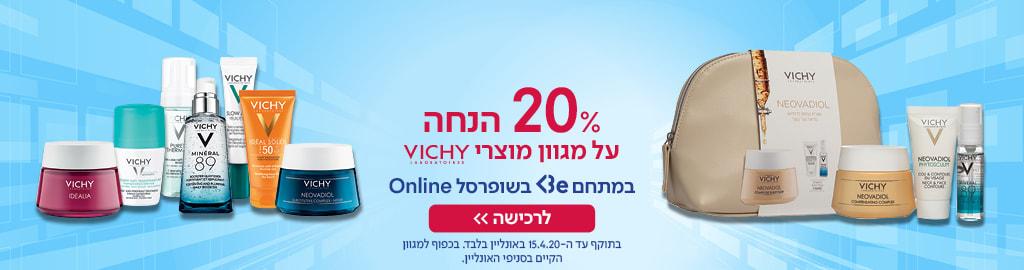20% הנחה על מגוון מוצרי VICHY במתחם BE בשופרסל אינליין לרכישה>> בתוקף עד ה 15.4.20 באונליין בלבד. בכפוף למגוון הקיים בסניפי האונליין