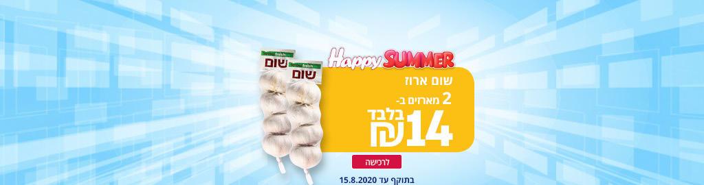 HAPPY SUMMER: שום ארוז 2 מארזים ב 14 ₪ . בתוקף עד 15.8.2020