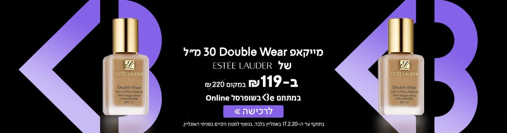 """מיקאפ Double Wear 30 מ""""ל של ESTEE LAUDER ב 119 ₪ במקום 220 ₪ במתחם Be בשופרסל אונליין בתוקף עד ה 17.2.20 באונליין בלבד. בכפוף למגוון הקיים בסניפי האונליין"""