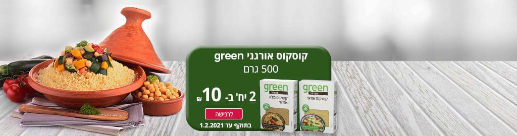 קוסקוס אורגני green 500 גרם 2 יח' ב- 10 ₪ לרכישה בתוקף עד 1.2.2021