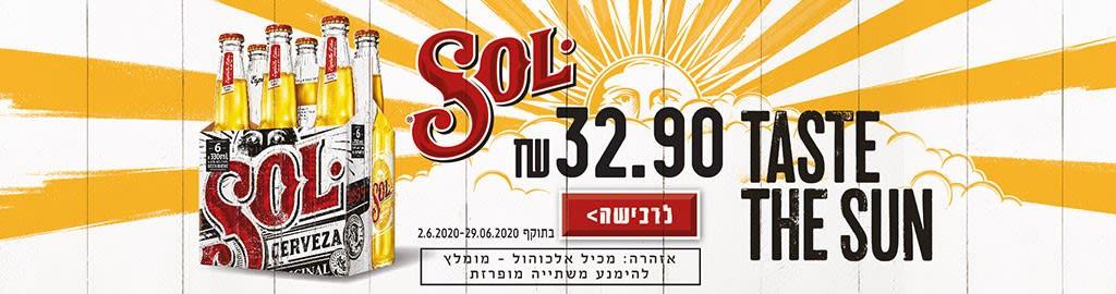 בירה SOL ב- 32.90 ₪. בתוקף עד 29.6.2020. אזהרה: מכיל אלכוהול – מומלץ להימנע משתייה מופרזת