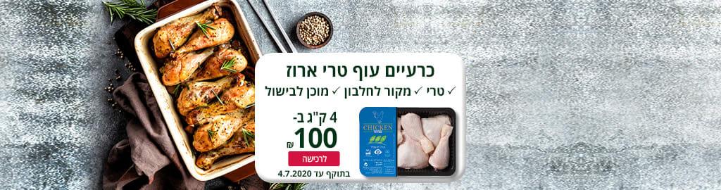 """כרעיים עוף טרי ארוז:מקור לחלבון, מוכל לבישול, טרי 4 ק""""ג ב- 100 ₪. בתוקף עד 4.7.2020"""