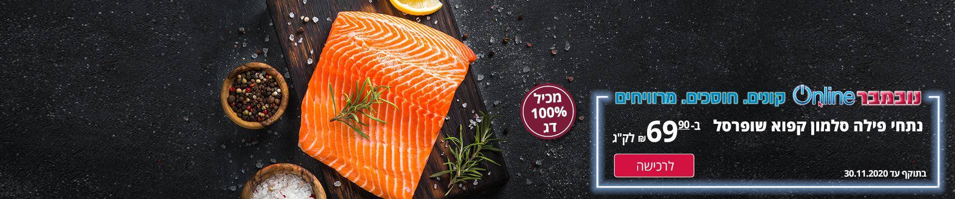 """נובמבר ONLINE : נתחי פילה סלמון נורווגי קפוא ב- 69.90 ₪ לק""""ג. מכיל 100% דג. בתוקף עד 30.11.2020"""