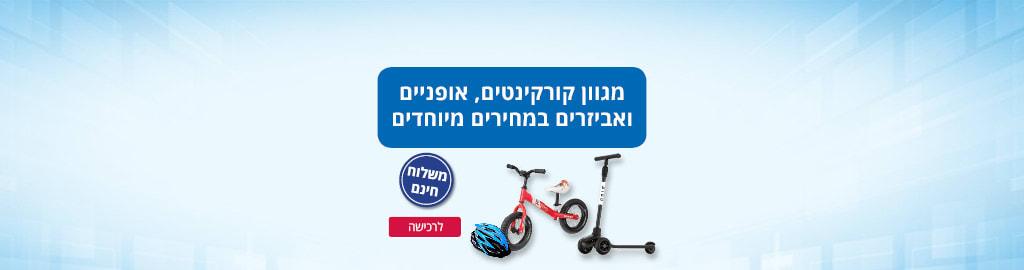 מגוון קורקינטים, אופניים ואביזרים במחירים מיוחדים. משלוח חינם