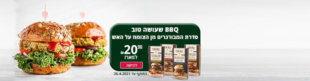 BBQ שעושה טוב סדרת המבורגרים מן הצומח על האש 20.90 ₪ למארז לרכישה בתוקף עד 26.4.2021