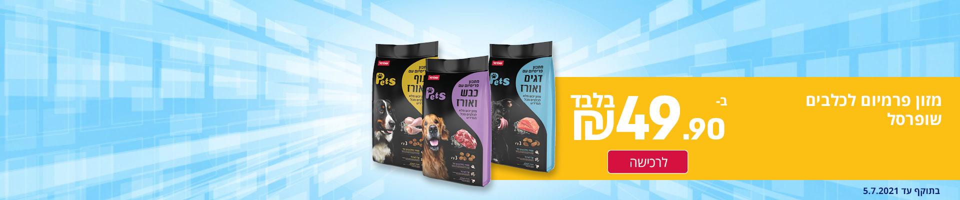 מזון פרמיום לכלבים שופרסל ב- 49.90 ₪ בלבד לרכישה לרכישה בתוקף עד 5.7.2021