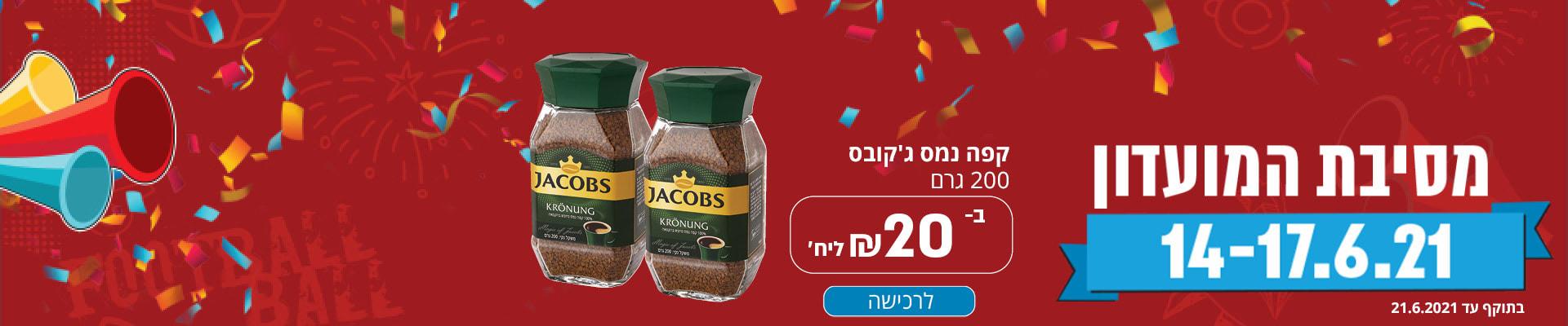 מסיבת המועדון 14-17.6.21 קפה נמס ג'יקובס 200 גרם ב- 20 ₪ לרכישה בתוקף עד 21.6.2021