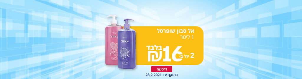 אל סבון שופרסל 1 ליטר 2 יח' ב- 16 ₪ בלבד לרכישה בתוקף עד 28.2.2021