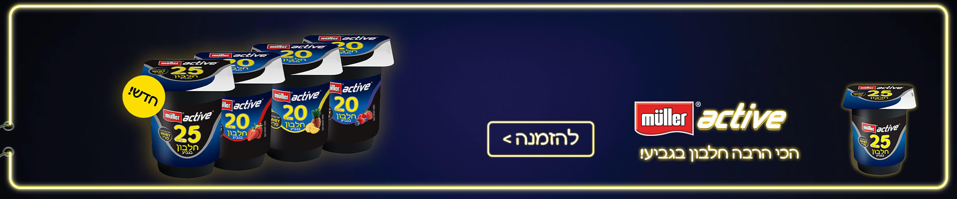 MULLER ACTIVE הכי הרבה חלבון בגביע!