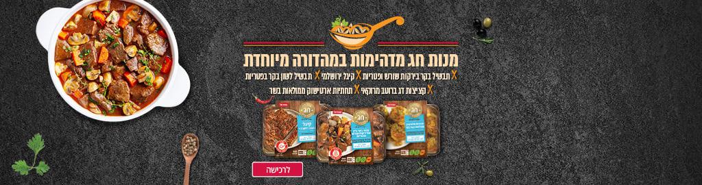 מנות חג מדהימות במהדורה מיוחדת תבשיל בקר בירקות שורש ופיטריות קיגל ירושלמי תבשיל לשון בקר בפטריות קציצות דג רוטב מרוקאי תחתיות ארטישוק  לרכישה
