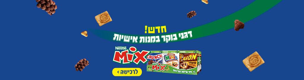 חדש! Nestle Mix דגני בוקר במנות אישיות