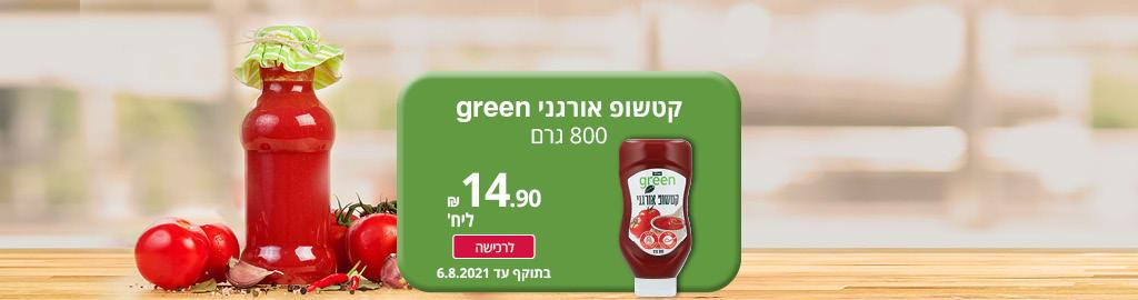 קטשופ אורגני GREEN 800 גרם 14.90 ₪ ליח' לרכישה בתוקף עד 6.8.2021