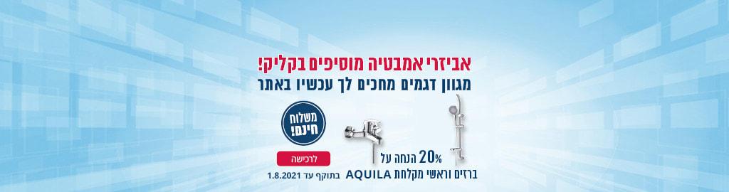 אביזרי אמבטיה מוסיפים בקליק! מגוון דגמים מחכים לך עכשיו באתר 20% הנחה על ברזי וראשי מקלחת משלוח חינם AQUILA לרכישה בתוקף עד 1.8.20