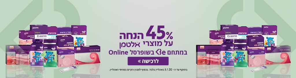 45% הנחה על מוצרי אלטמן במתחם Be בשופרסל ONLINE, לרכישה >>