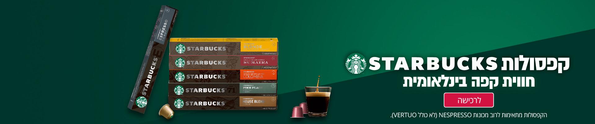 קפסולות STARBUCKS חווית קפה בינלאומית. הקפסולות מתאימות לרב מכונות NESPRESSO (לא כולל VERTURO).