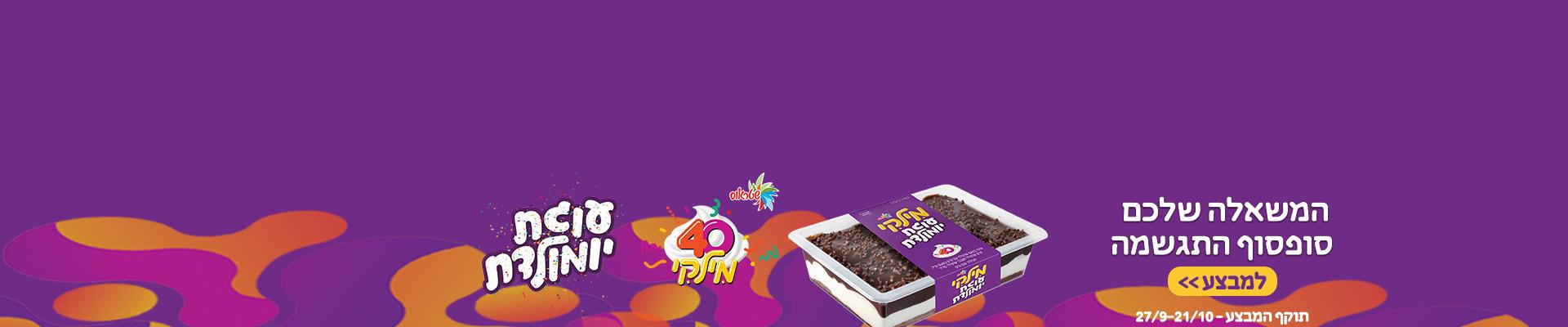 המשאלה שלכם סופסוף התגשמה: מילקי עוגת יומולדת. תוקף המבצע 27/9-21/10/19.