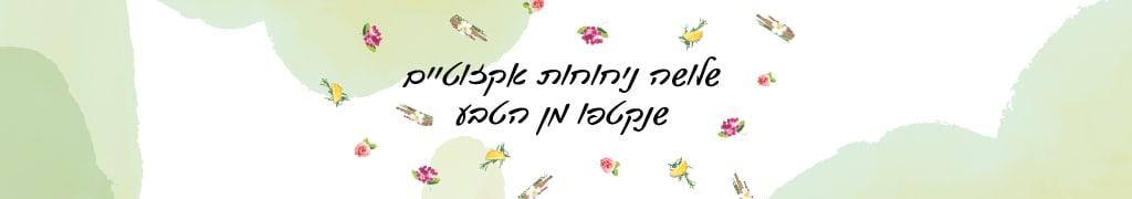 botanika_shufersal_mekuzar_mobile_1024x280px_20213.jpg