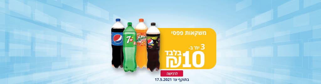 משקאות פפסי 3 יח' ב- 10 ₪ בלבד לרכישה בתוקף עד 17.5.2021