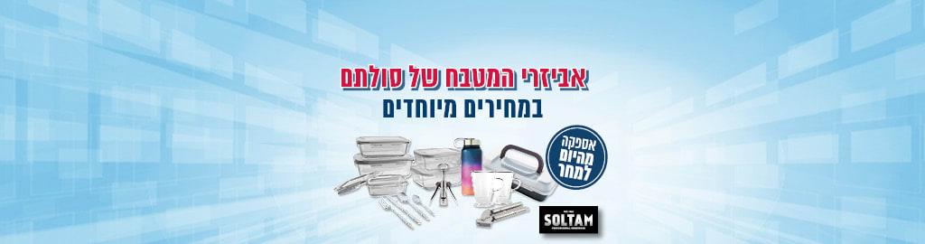 אביזירי המטבח של סולתם במחירים מיוחדים אספקה מהיום למחר SOLTAM לרכישה